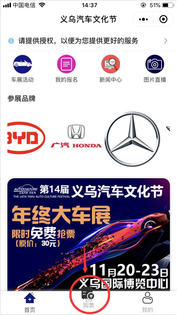 义乌汽车文化节免费门票