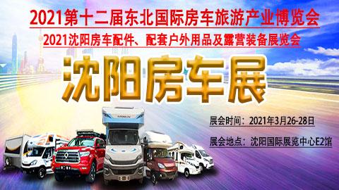 2021第十二屆東北國際房車旅游產業博覽會暨2021沈陽房車配件、配套戶外用品及露營裝備展覽會