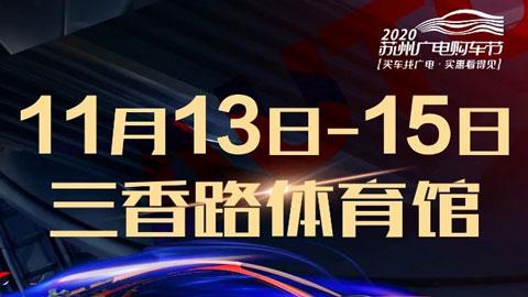 2020第32屆蘇州廣電購車節