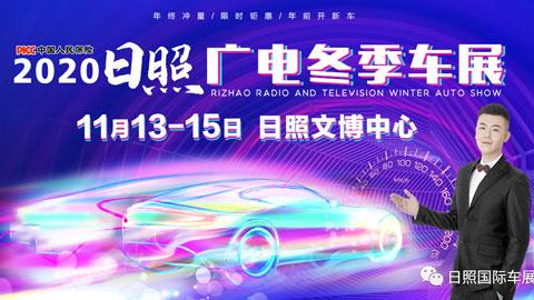 2020日照廣電冬季車展