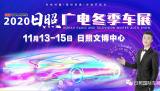 日照广电冬季车展即将开幕,年底最后一波福利来袭!