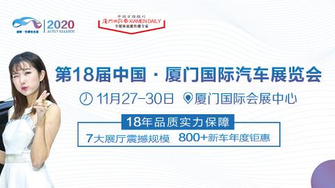 2020第18届中国•厦门国际汽车展览会