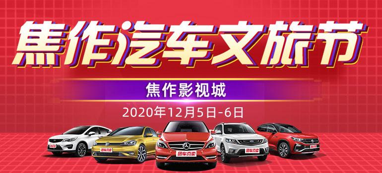 2020焦作第二届汽车文旅节暨第十届惠民团车节