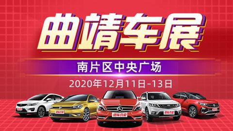 2020曲靖第十六届惠民团车节-南部汽车惠购节