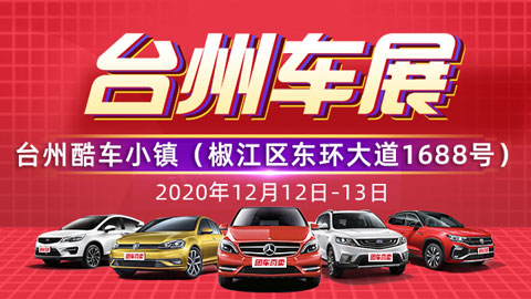 2020台州第九届惠民团车节