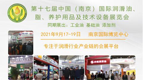 2021第十七届中国(南京)国际润滑油、脂、养护用品及技术设备展览会