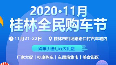 2020桂林全民购车节(11月展)