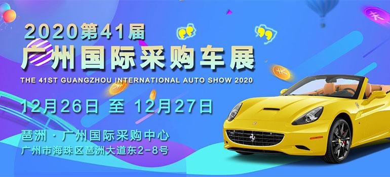 2020第41届广州国际采购车展