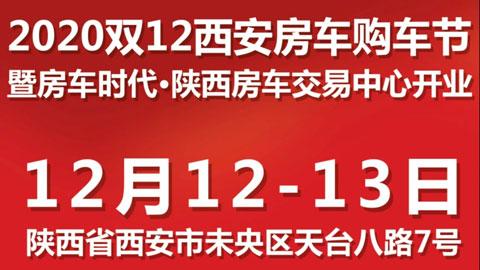 2020双12西安房车购车节暨房车时代·陕西房车交易中心开业