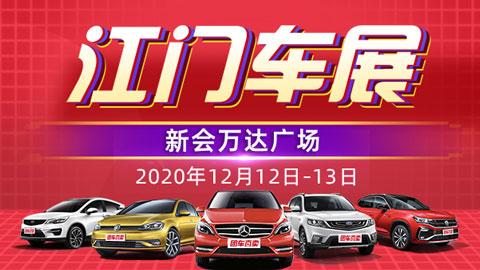 2020江门第19届惠民团车节