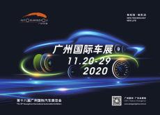 2020第十八届广州国际车展观展指南:看展位图找新车看点