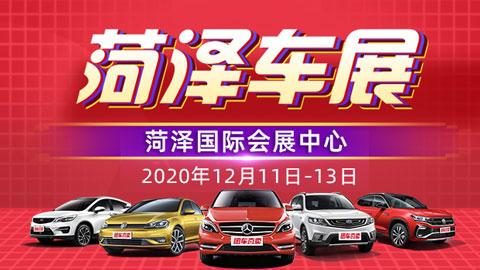 2020菏泽冬季汽车博览会暨菏泽冬季车展