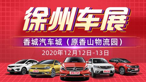 2020徐州第二十四届惠民团车节