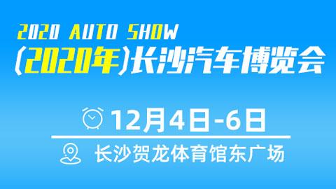 2020长沙汽车博览会12月展