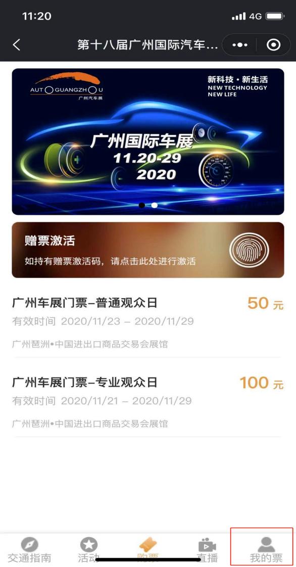 广州国际车展购票