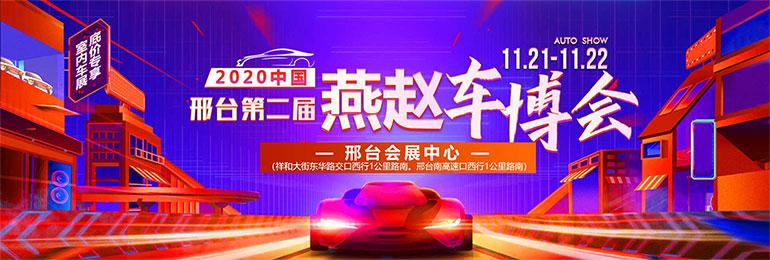 2020中国(邢台)冬季车展
