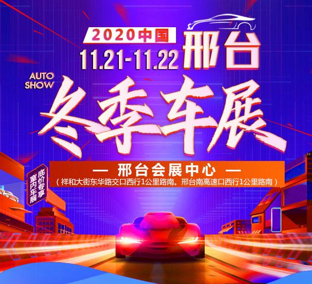 邢台冬季车展