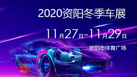 2020年资阳冬季车展