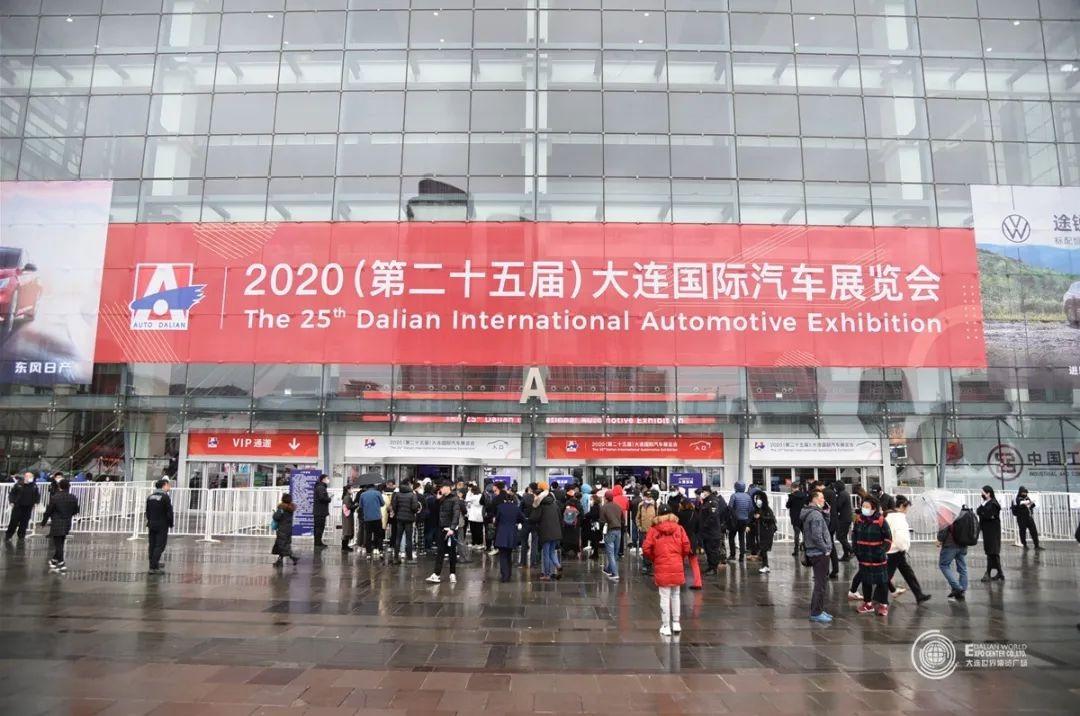 2020大连国际汽车展来了,精彩不容错过!
