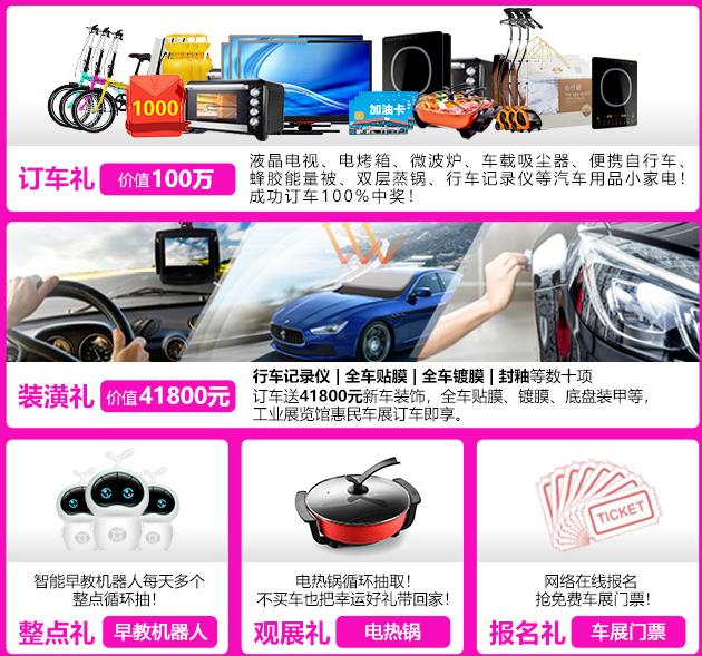 沈阳惠民车展