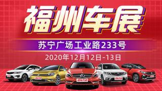2020福州第十二屆惠民車展