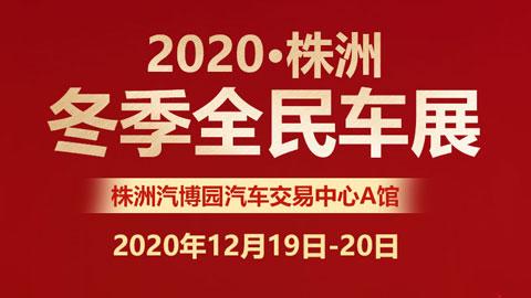 2020株洲冬季全民车展