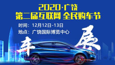 2020广饶第二届互联网全民购车节