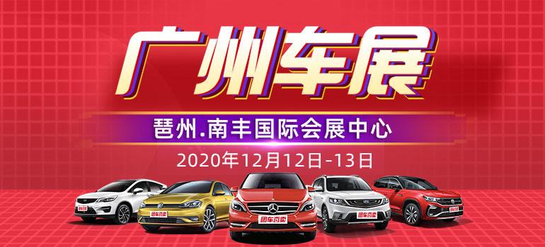 2020广州第30届惠民团车节