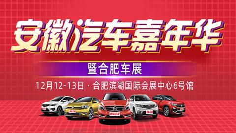 2020合肥惠民车展暨双十二汽车团购节