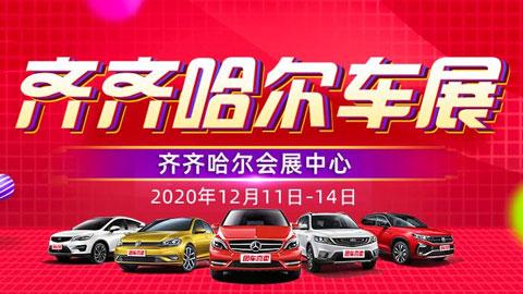 2020齐齐哈尔冬季汽车文化博览会年终购车节