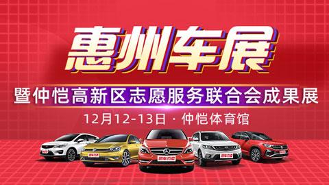 2020惠州第三十届惠民团车节