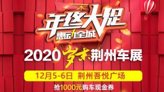 2020荆州岁末车展