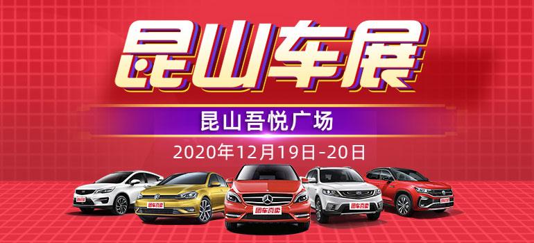 2020昆山第十八届惠民车展