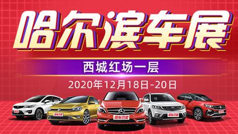 2020第三十六届哈尔滨惠民车展