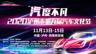2020泸州市第9届汽车文化节