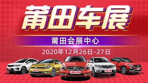 2020莆田第八届惠民车展