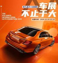第九届大三亚国际车展,车型优惠惊喜放价