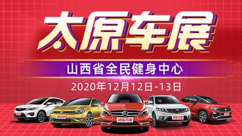 2020第三十三届太原惠民车展
