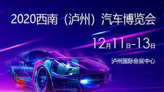 2020第三届西南(泸州)汽车博览会