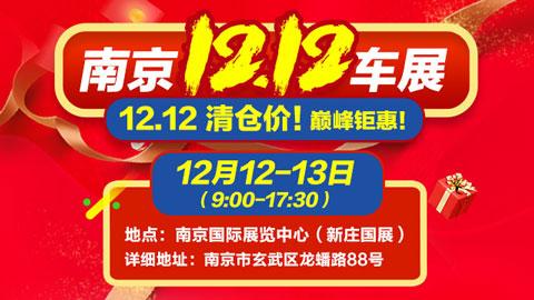 2020南京双12车展