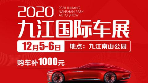 2020九江南山公园车展