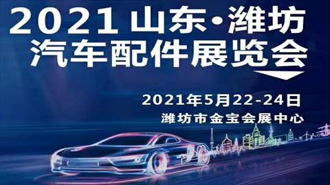 2021山东(潍坊)汽车配件展览会