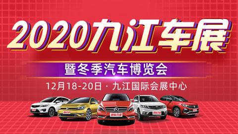 2020九江冬季汽车博览会