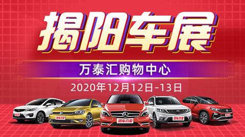 2020揭阳双十二车展
