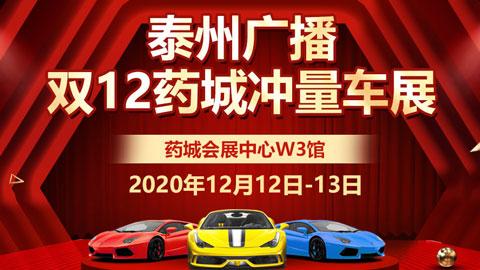 2020泰州广播双12药城冲量车展