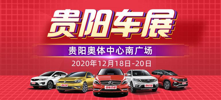 2020汽车嗨购节暨贵阳第30届惠民车展