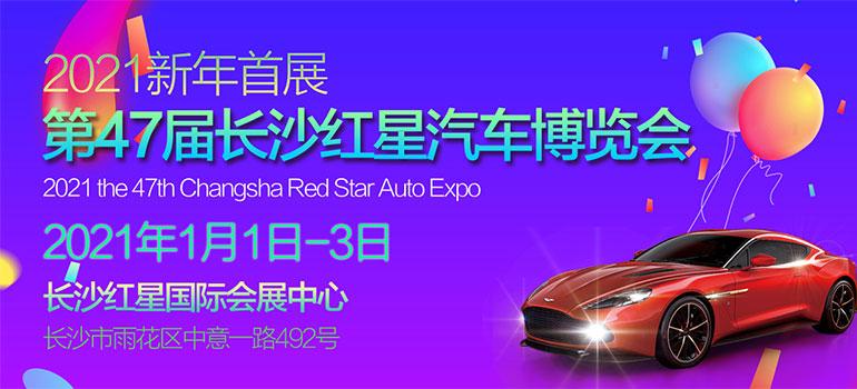 2021第47长沙红星国际会展中心汽车博览会