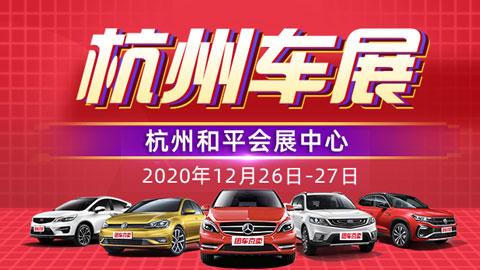 2020第三十九届杭州惠民车展