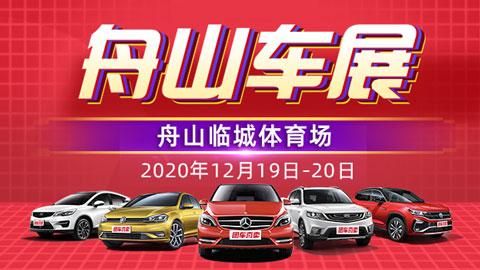 2020舟山第十一届惠民车展