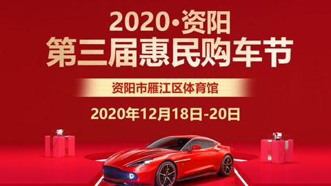 2020资阳第三届惠民购车节